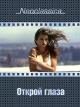 Смотреть фильм Открой глаза онлайн на Кинопод бесплатно