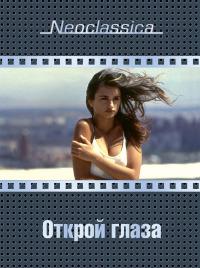 Смотреть Открой глаза онлайн на Кинопод бесплатно