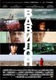 Смотреть фильм Вавилон онлайн на Кинопод бесплатно
