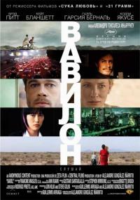 Смотреть Вавилон онлайн на Кинопод бесплатно