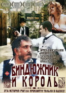 Смотреть фильм Биндюжник и Король онлайн на KinoPod.ru бесплатно