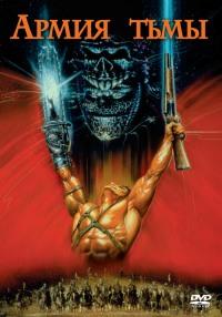 Смотреть Зловещие мертвецы 3: Армия тьмы онлайн на Кинопод бесплатно