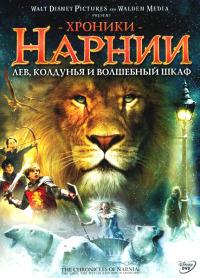 Смотреть Хроники Нарнии: Лев, колдунья и волшебный шкаф онлайн на Кинопод бесплатно