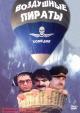 Смотреть фильм Воздушные пираты онлайн на Кинопод бесплатно