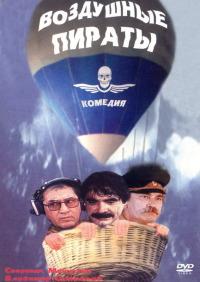 Смотреть Воздушные пираты онлайн на Кинопод бесплатно