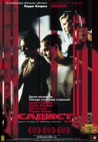 Смотреть Садист онлайн на Кинопод бесплатно