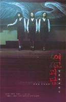 Смотреть фильм Шепот стен 2 онлайн на Кинопод бесплатно