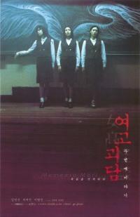 Смотреть Шепот стен 2 онлайн на Кинопод бесплатно