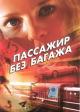 Смотреть фильм Пассажир без багажа онлайн на Кинопод бесплатно