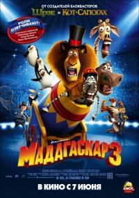 Смотреть Мадагаскар 3 онлайн на Кинопод бесплатно