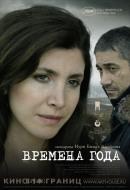 Смотреть фильм Времена года онлайн на KinoPod.ru платно