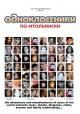 Смотреть фильм Одноклассники по-итальянски онлайн на Кинопод бесплатно