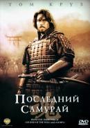 Смотреть фильм Последний самурай онлайн на KinoPod.ru платно