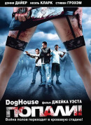 Смотреть фильм Попали! онлайн на KinoPod.ru бесплатно