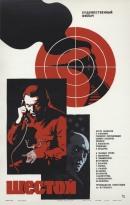 Смотреть фильм Шестой онлайн на KinoPod.ru бесплатно