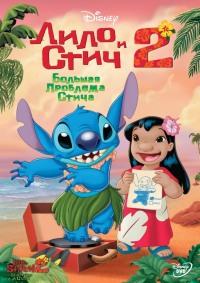 Смотреть Лило и Стич 2: Большая проблема Стича онлайн на Кинопод бесплатно