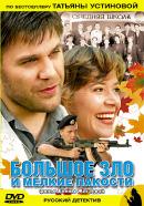 Смотреть фильм Большое зло и мелкие пакости онлайн на Кинопод бесплатно