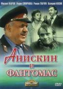 Смотреть фильм Анискин и Фантомас онлайн на KinoPod.ru бесплатно