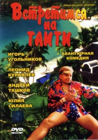 Смотреть Встретимся на Таити онлайн на Кинопод бесплатно