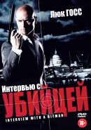 Смотреть фильм Интервью с убийцей онлайн на Кинопод бесплатно