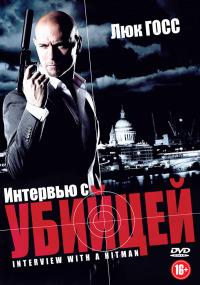 Смотреть Интервью с убийцей онлайн на Кинопод бесплатно