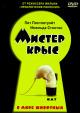Смотреть фильм Мистер крыс онлайн на Кинопод бесплатно