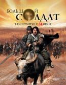 Смотреть фильм Большой солдат онлайн на Кинопод бесплатно