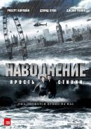 Смотреть фильм Наводнение онлайн на Кинопод бесплатно