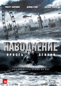 Смотреть Наводнение онлайн на Кинопод бесплатно