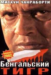 Смотреть Бенгальский тигр онлайн на Кинопод бесплатно
