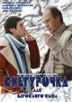 Смотреть фильм Снегурочка для взрослого сына онлайн на Кинопод бесплатно