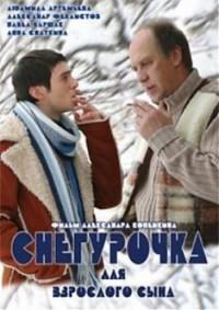 Смотреть Снегурочка для взрослого сына онлайн на Кинопод бесплатно