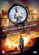 Смотреть фильм Возвращение онлайн на KinoPod.ru бесплатно