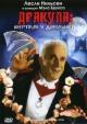 Смотреть фильм Дракула: Мертвый и довольный онлайн на Кинопод бесплатно