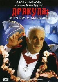 Смотреть Дракула: Мертвый и довольный онлайн на Кинопод бесплатно