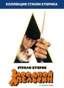 Смотреть фильм Заводной апельсин онлайн на KinoPod.ru платно