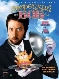 Смотреть Дворецкий Боб онлайн на Кинопод бесплатно