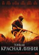 Смотреть фильм Тонкая красная линия онлайн на KinoPod.ru платно