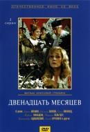 Смотреть фильм Двенадцать месяцев онлайн на KinoPod.ru бесплатно