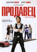Смотреть фильм Продавец онлайн на KinoPod.ru платно