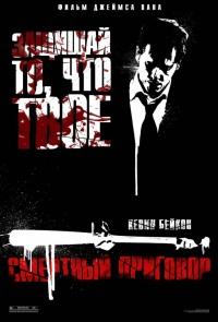 Смотреть Смертный приговор онлайн на Кинопод бесплатно