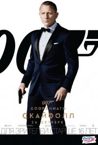 Смотреть 007: Координаты «Скайфолл» онлайн на Кинопод бесплатно