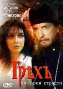 Смотреть фильм Грех. История страсти онлайн на KinoPod.ru бесплатно
