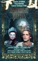 Смотреть фильм Каменный цветок онлайн на KinoPod.ru бесплатно
