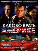 Смотреть фильм Каково врать в Америке онлайн на KinoPod.ru бесплатно