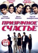 Смотреть фильм Призрачное счастье онлайн на KinoPod.ru бесплатно
