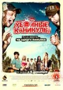 Смотреть фильм Убойные каникулы онлайн на Кинопод бесплатно