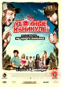 Смотреть Убойные каникулы онлайн на Кинопод бесплатно
