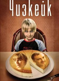 Смотреть Чизкейк онлайн на Кинопод бесплатно