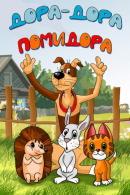 Смотреть фильм Дора-дора-помидора онлайн на Кинопод бесплатно
